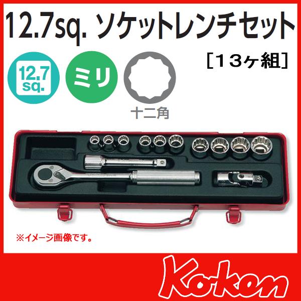 """Koken(コーケン) 1/2""""-12.7  ソケットレンチ工具セット 4222M"""