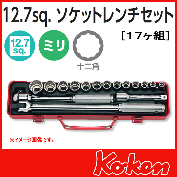 """Koken(コーケン) 1/2""""-12.7  ソケットレンチ工具セット 4230M"""
