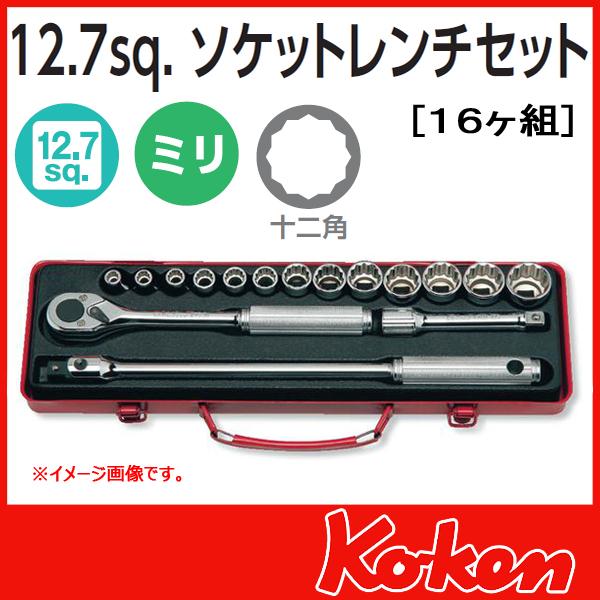 """Koken(コーケン) 1/2""""-12.7  ソケットレンチ工具セット 4232M"""