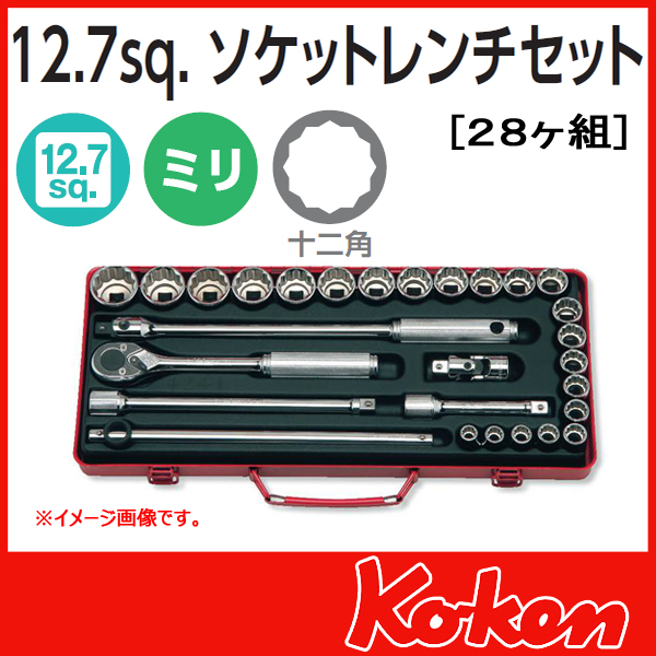 """Koken(コーケン) 1/2""""-12.7  ソケットレンチ工具セット 4241M"""