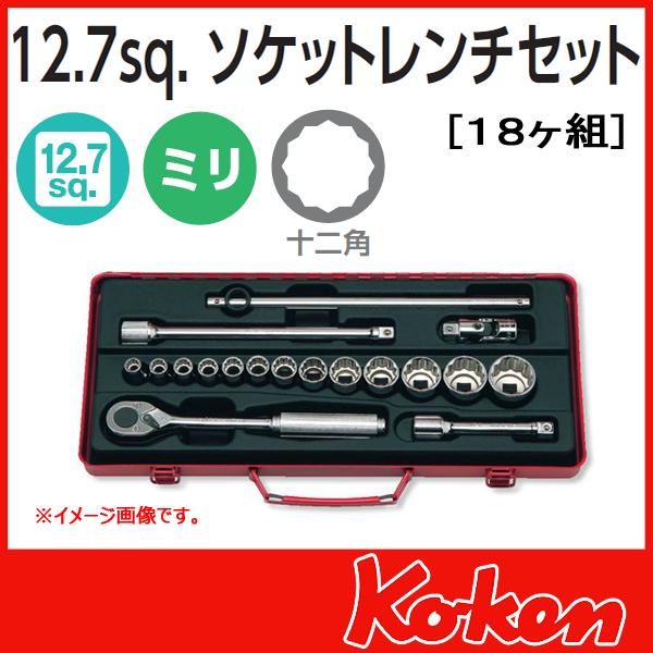 """Koken(コーケン) 1/2""""-12.7  ソケットレンチ工具セット 4250M"""