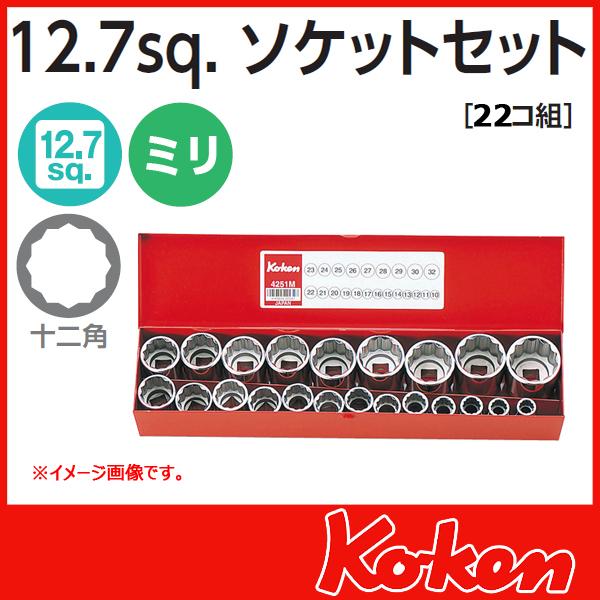 """Koken(コーケン) 1/2""""-12.7  ソケットレンチ工具セット 4251M"""