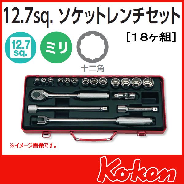 """Koken(コーケン) 1/2""""-12.7  ソケットレンチ工具セット 4261M"""