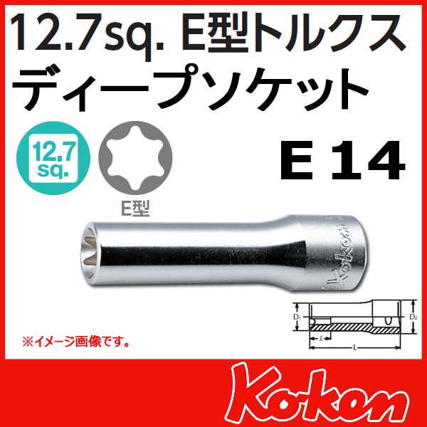 """【メール便可】 Koken(コーケン) 1/2""""-12.7 4325-E14 E型トルクスディープソケットレンチ E14"""