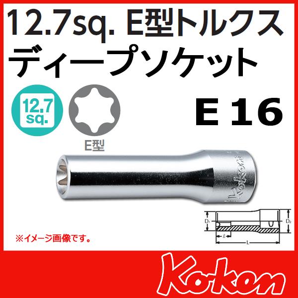"""【メール便可】 Koken(コーケン) 1/2""""-12.7 4325-E16 E型トルクスディープソケットレンチ E16"""