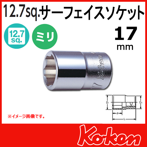 """【メール便可】 Koken(コーケン) 1/2""""-12.7 4410M-17 サーフェイスソケットレンチ 17mm"""