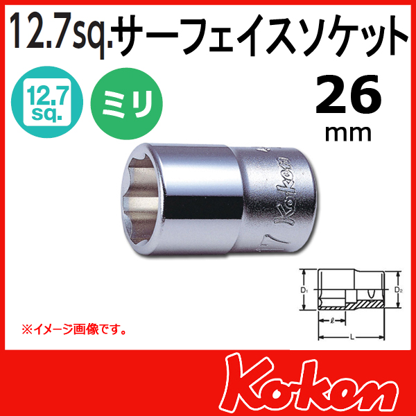 """Koken(コーケン) 1/2""""-12.7 4410M-26 サーフェイスソケットレンチ 26mm"""