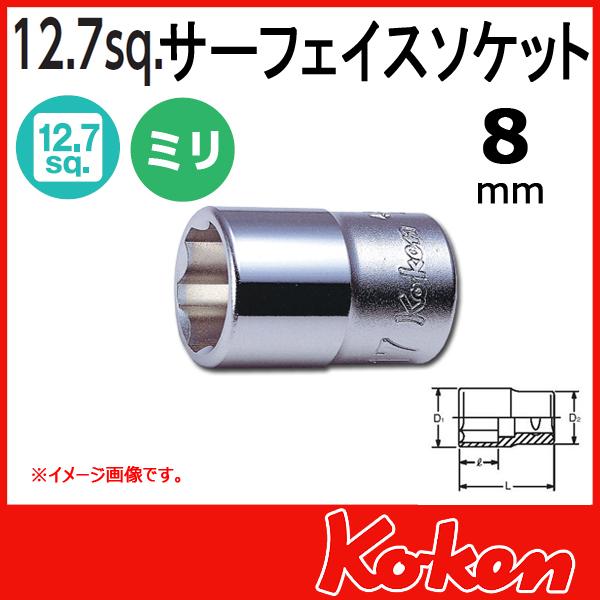 """【メール便可】 Koken(コーケン) 1/2""""-12.7 4410M-8 サーフェイスソケットレンチ 8mm"""