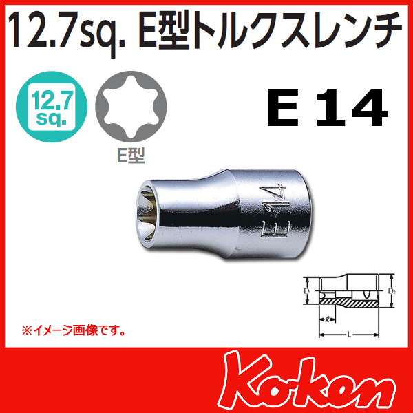 """【メール便可】 Koken(コーケン) 1/2""""-12.7 4425-E14 E型トルクスソケットレンチ E14"""