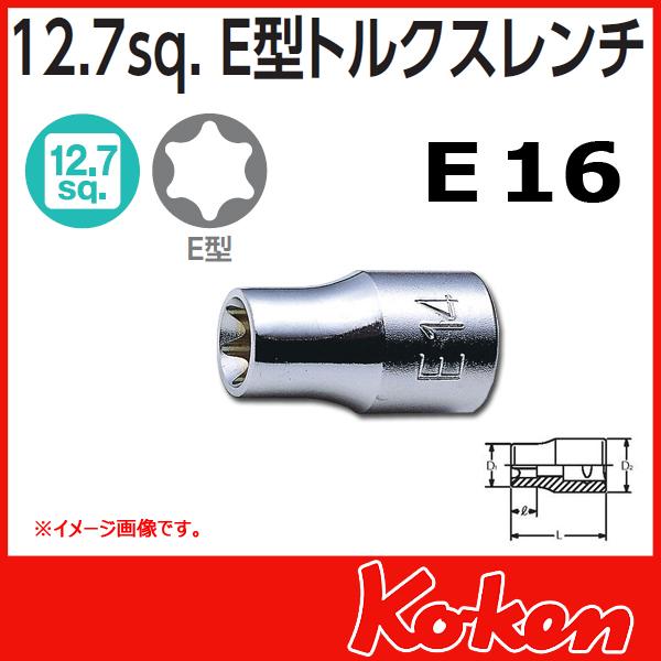 """【メール便可】 Koken(コーケン) 1/2""""-12.7 4425-E16 E型トルクスソケットレンチ E16"""