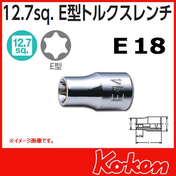 """【メール便可】 Koken(コーケン) 1/2""""-12.7 4425-E18 E型トルクスソケットレンチ E18"""