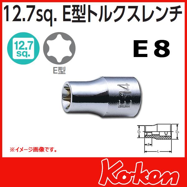 """【メール便可】 Koken(コーケン) 1/2""""-12.7 4425-E8 E型トルクスソケットレンチ E8"""
