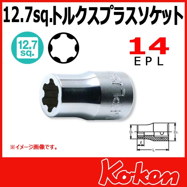"""【メール便可】 Koken(コーケン) 1/2""""-12.7 4425-14EPL トルクスプラスソケットレンチ 14EPL"""