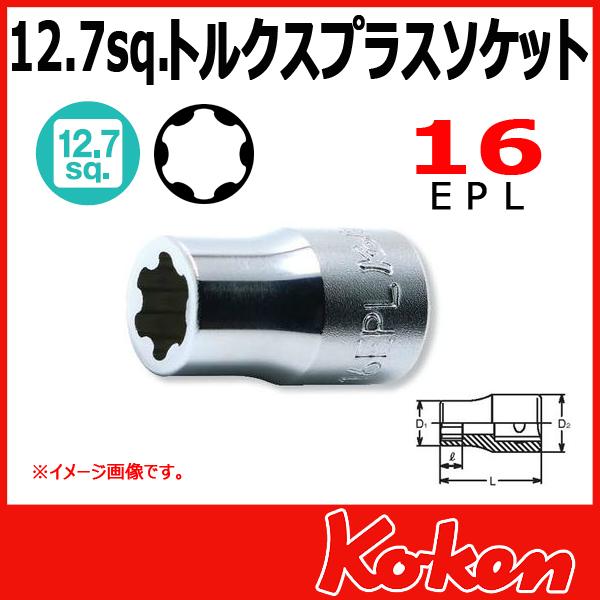 """【メール便可】 Koken(コーケン) 1/2""""-12.7 4425-16EPL トルクスプラスソケットレンチ 16EPL"""