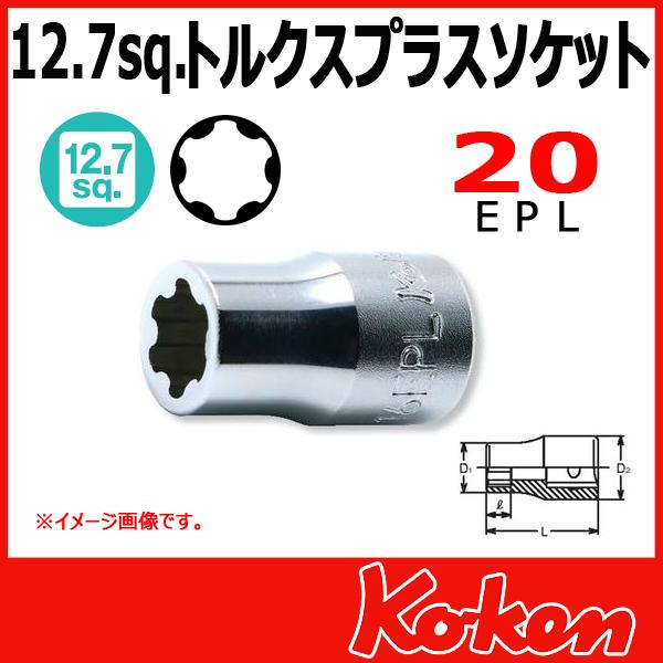 """【メール便可】 Koken(コーケン) 1/2""""-12.7 4425-20EPL トルクスプラスソケットレンチ 20EPL"""