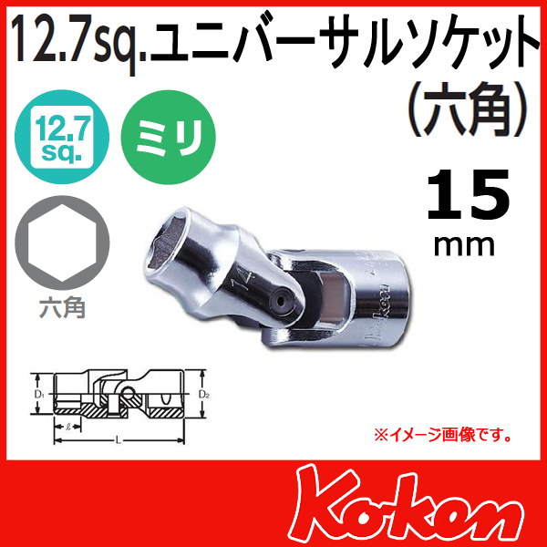 """【メール便可】 Koken(コーケン) 1/2""""-12.7 4440M-15 ユニバーサルソケットレンチ 15mm"""
