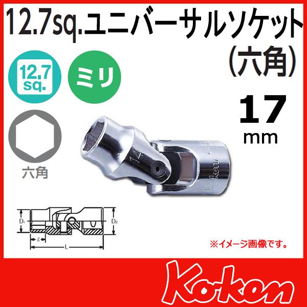 """【メール便可】 Koken(コーケン) 1/2""""-12.7 4440M-17 ユニバーサルソケットレンチ 17mm"""