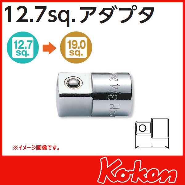 Koken(コーケン) 凸-3/4(19) 凹-1/2(12.7) 変換アダプター 4466A