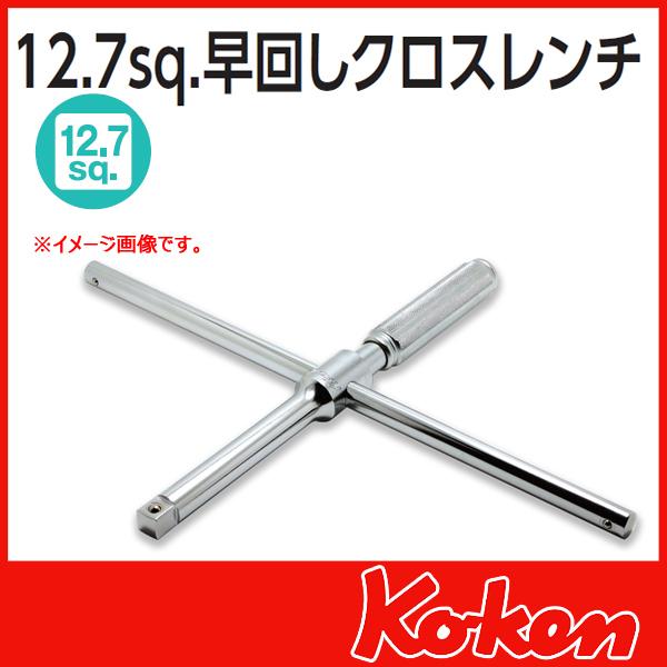 """【在庫あり】Koken(コーケン) 1/2""""-12.7 4711X フリーターンクロスレンチ"""