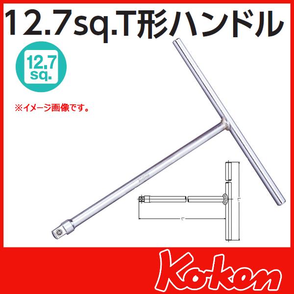 """Koken(コーケン) 1/2""""-12.7 4715  T型ハンドル"""