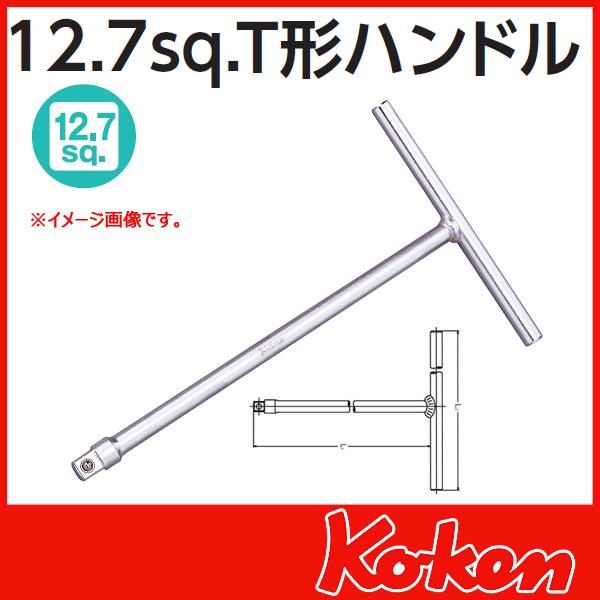 """Koken(コーケン) 1/2""""-12.7 4715S  T型ハンドル"""