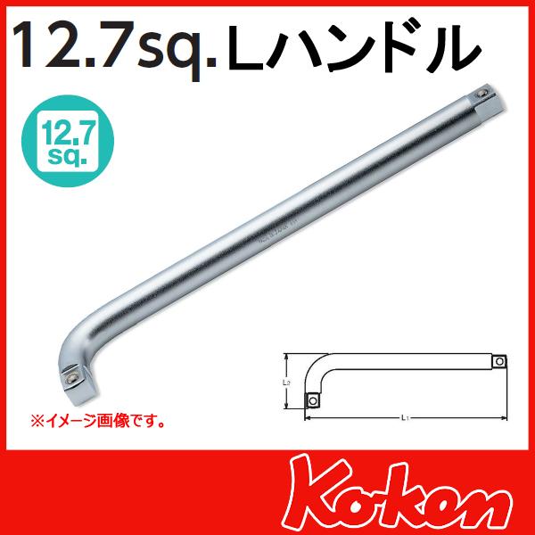 """Koken(コーケン) 1/2""""-12.7 4747 Lハンドル"""