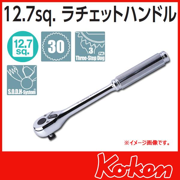 """Koken(コーケン) 1/2""""(12.7) ラチエットハンドル 4750N"""