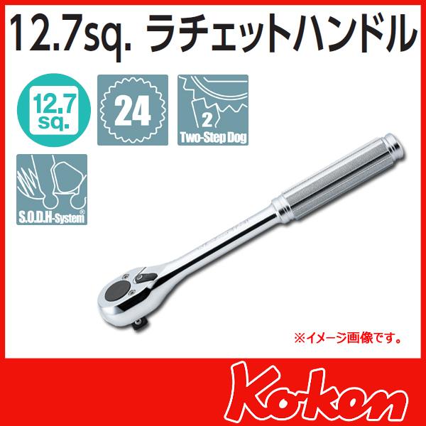 """Koken(コーケン) 1/2""""(12.7) ラチエットハンドル 4753N"""