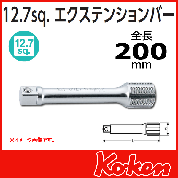 "Koken(コーケン) 1/2""(12.7) 4760-200 エクステンションバー 200mm"