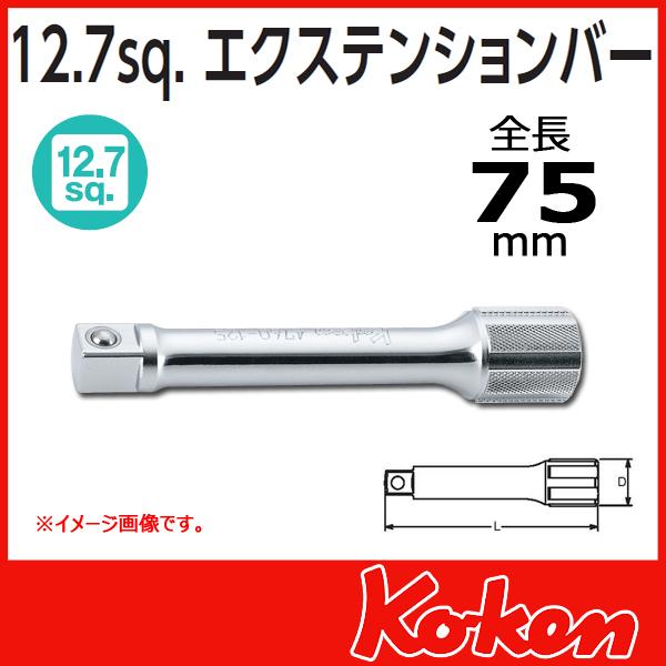 """【メール便可】 Koken(コーケン) 1/2""""(12.7) 4760-75 エクステンションバー 75mm"""
