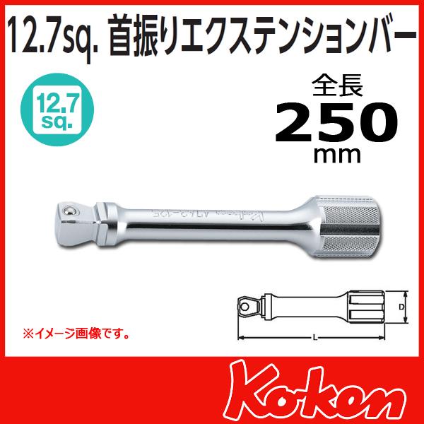 """Koken(コーケン) 1/2""""(12.7) 4763-250 オフセットエクステンションバー 250mm"""