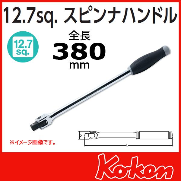 """Koken(コーケン) 1/2""""(12.7) スピンナハンドル 4768J-380"""