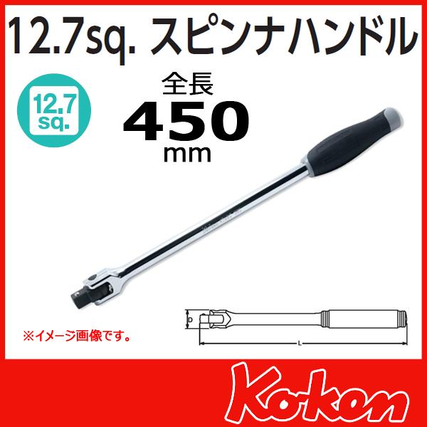 """Koken(コーケン) 1/2""""(12.7) スピンナハンドル 4768J-450"""