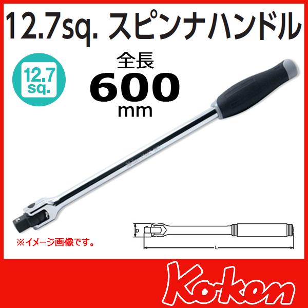 """Koken(コーケン) 1/2""""(12.7)  スピンナハンドル 4768J-600 (全長600mm)"""