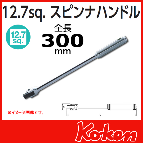 """Koken(コーケン) 1/2""""(12.7) スピンナハンドル 4768N-300"""