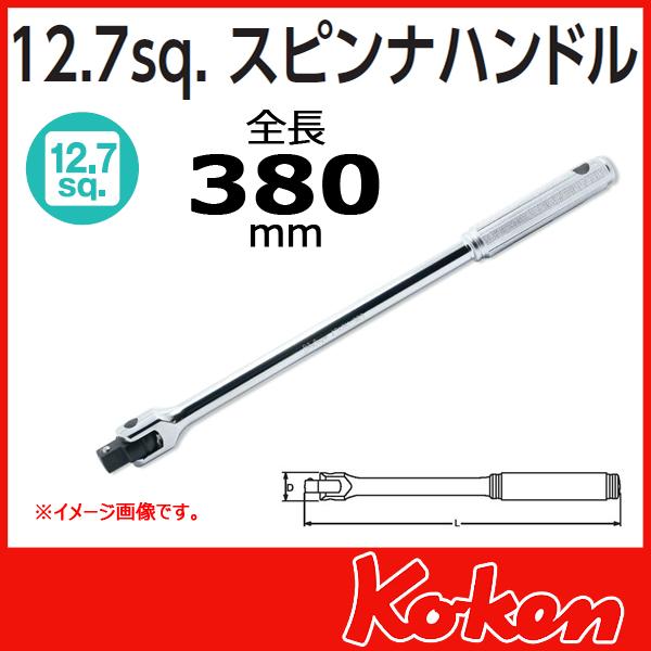"""Koken(コーケン) 1/2""""(12.7) スピンナハンドル 4768N-380"""