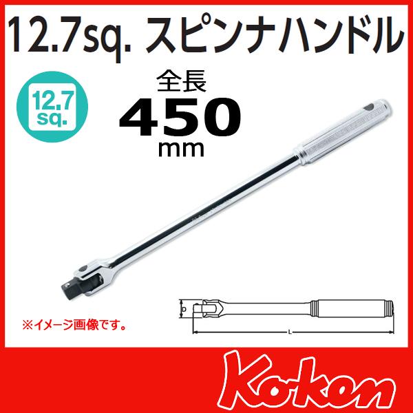 """Koken(コーケン) 1/2""""(12.7) スピンナハンドル 4768N-450"""