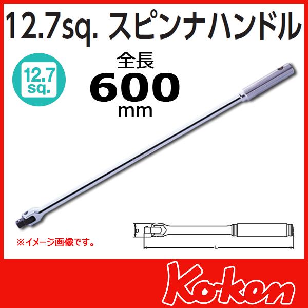 """Koken(コーケン) 1/2""""(12.7)  スピンナハンドル  4768N-600 (全長600mm)"""