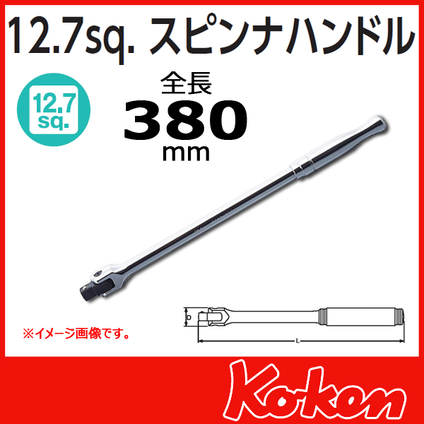 """Koken(コーケン) 1/2""""(12.7) スピンナハンドル 4768P-380"""