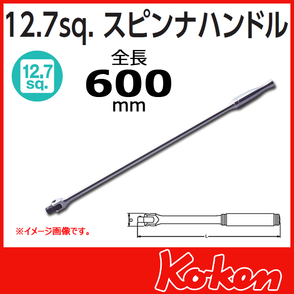 """Koken(コーケン) 1/2""""(12.7) スピンナハンドル  4768P-600 (全長600mm)"""