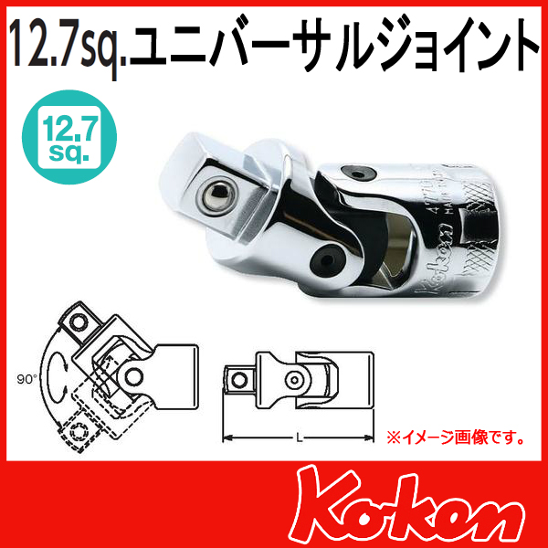"""【メール便可】 Koken(コーケン) 1/2""""-12.7 ユニバーサルジョイント  4770"""
