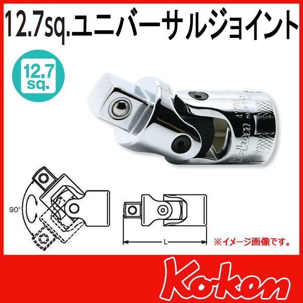 "Koken(コーケン) 1/2""-12.7 ユニバーサルジョイント  4770"