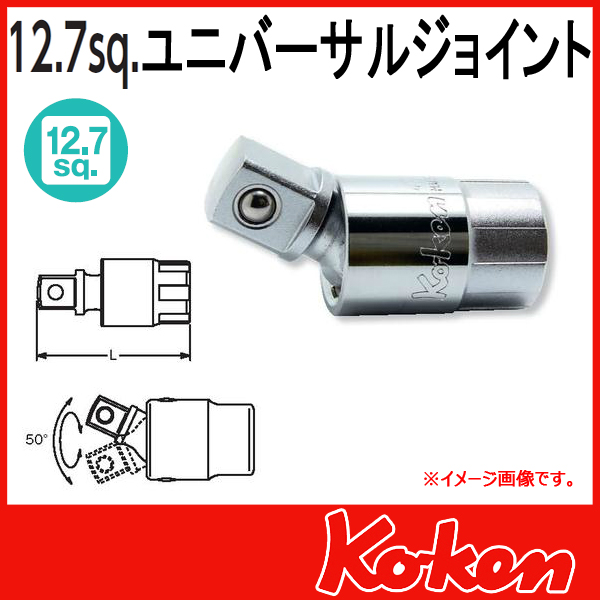 """【メール便可】 Koken(コーケン) 1/2""""-12.7 ユニバーサルジョイント  4771"""