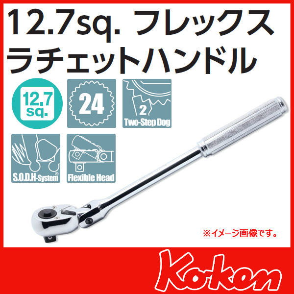 "Koken(コーケン) 1/2""(12.7) プッシュボタン式首振りラチエットハンドル 4774NB"