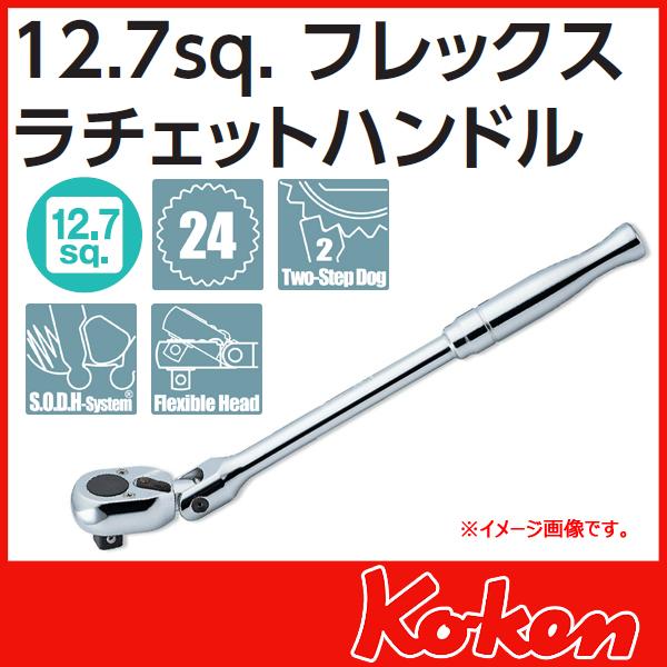 """Koken(コーケン) 1/2""""(12.7) 首振りラチエットハンドル 4774P"""