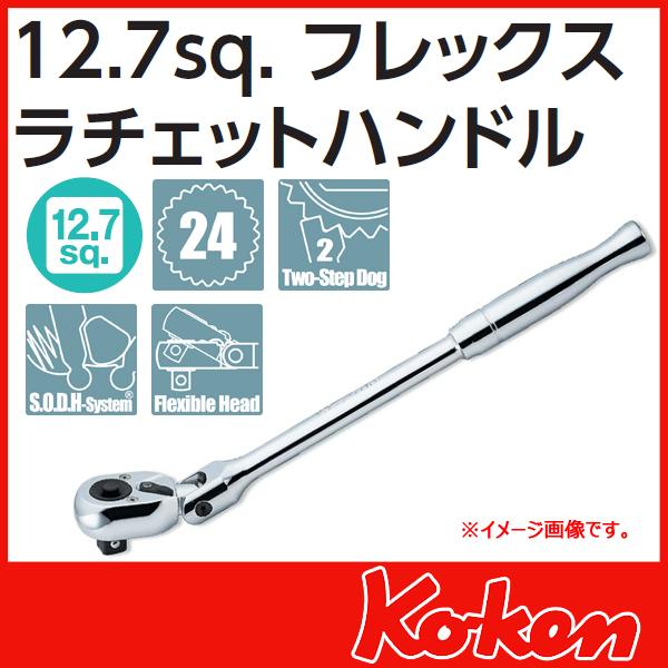 "Koken(コーケン) 1/2""(12.7) プッシュボタン式首振りラチエットハンドル 4774PB"
