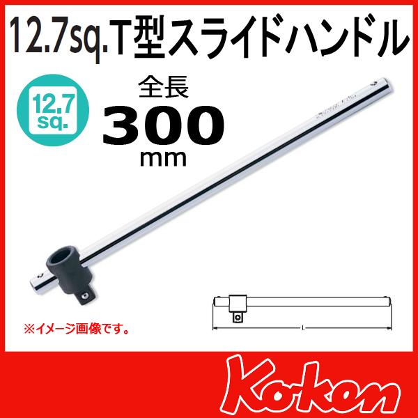 """【メール便可】 Koken(コーケン) 1/2""""-(12.7) T型スライドハンドル 4785"""