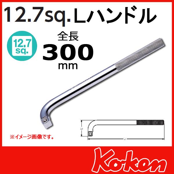 """Koken(コーケン) 1/2""""-12.7 4788-300 Lハンドル"""