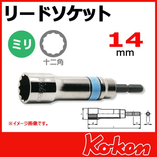 【メール便可】 Koken(コーケン) BD014N-14 リードソケットレンチ(電ドル用) 14mm