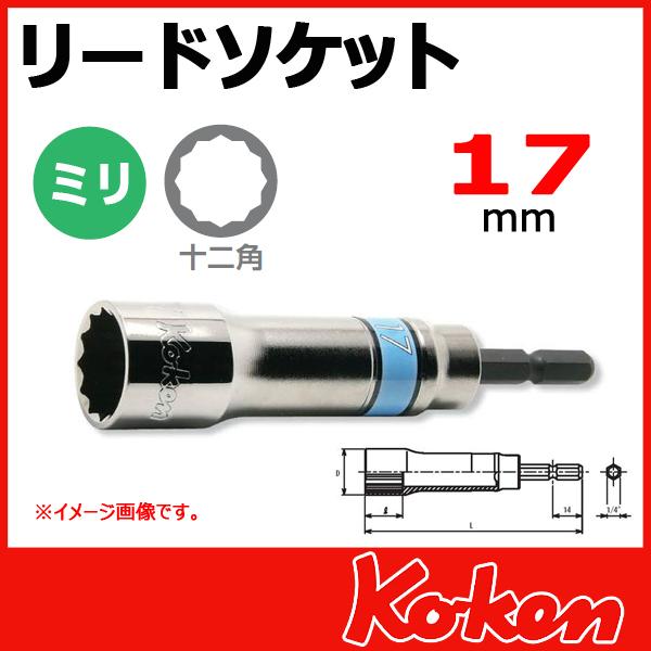 【メール便可】 Koken(コーケン) BD014N-17 リードソケットレンチ(電ドル用) 17mm